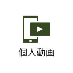 個人動画のカテゴリ