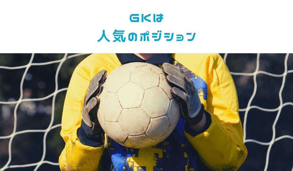 GKは人気ポジション