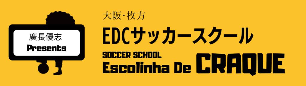 EDCサッカースクールのバナーです。