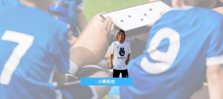 ジュニアサッカーに戦術は必要か?|小原拓也
