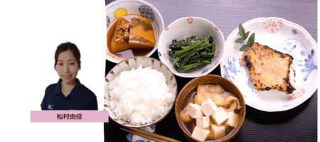 バランスの良い食事とは|松村由桂